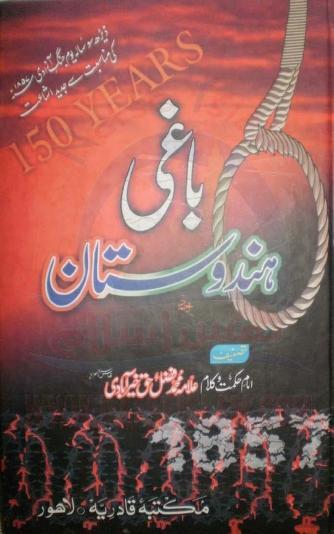 غزہ الہند ghazwa e hind urdu