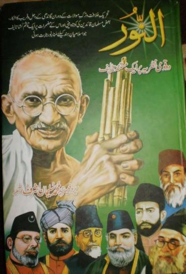دو قومی نظریہal noor by syed suleman ashraf bihari