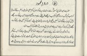 Download darood e mehmood pdf book